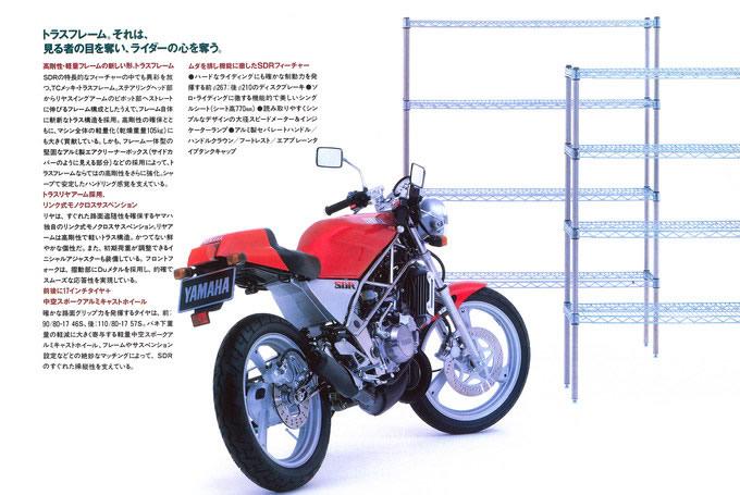 Images : 4番目の画像 - SDR発売当時の貴重なカタログはこちら - webオートバイ