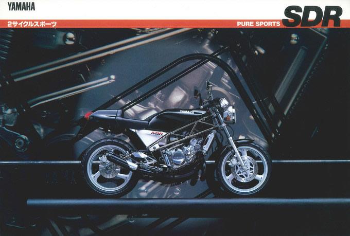 Images : 1番目の画像 - SDR発売当時の貴重なカタログはこちら - webオートバイ