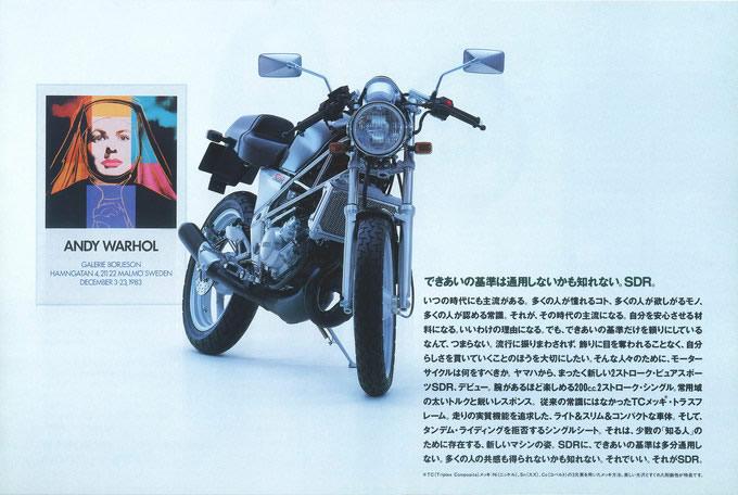 Images : 3番目の画像 - SDR発売当時の貴重なカタログはこちら - webオートバイ