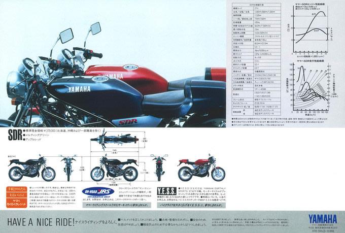 Images : 6番目の画像 - SDR発売当時の貴重なカタログはこちら - webオートバイ
