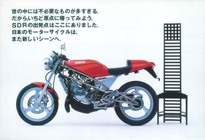 Images : 2番目の画像 - SDR発売当時の貴重なカタログはこちら - webオートバイ