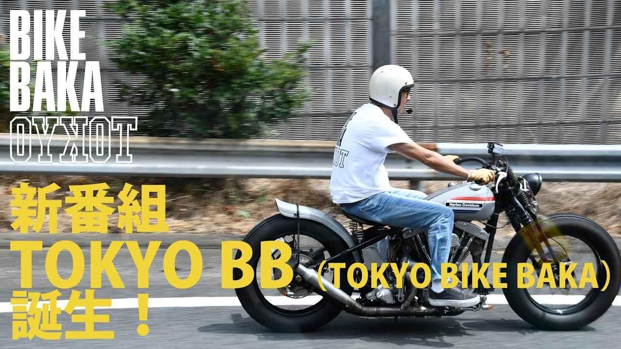 画像: tokyobb official www.youtube.com
