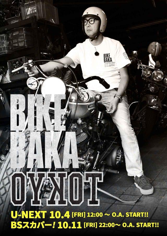 画像: バイク好きの、バイク好きによる、バイク好きのための番組がスタート!