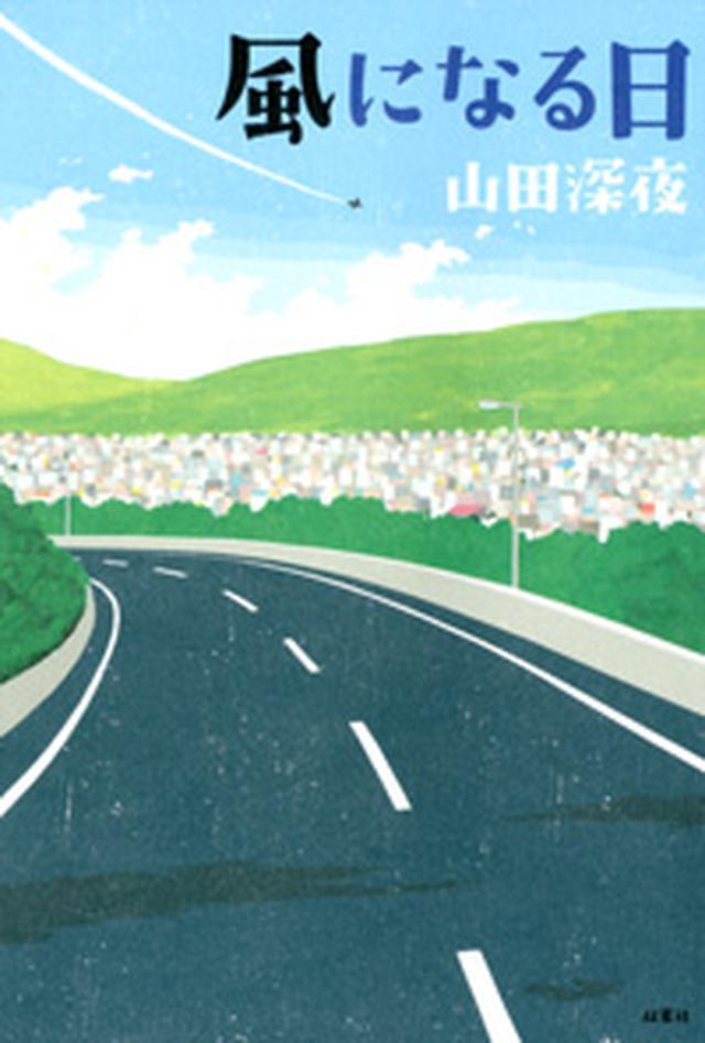 画像: 株式会社双葉社|検索:風になる日