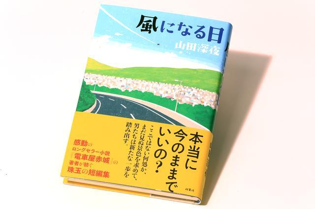 画像1: 数多くのバイク小説を生んできた、山田深夜氏の最新短編集!