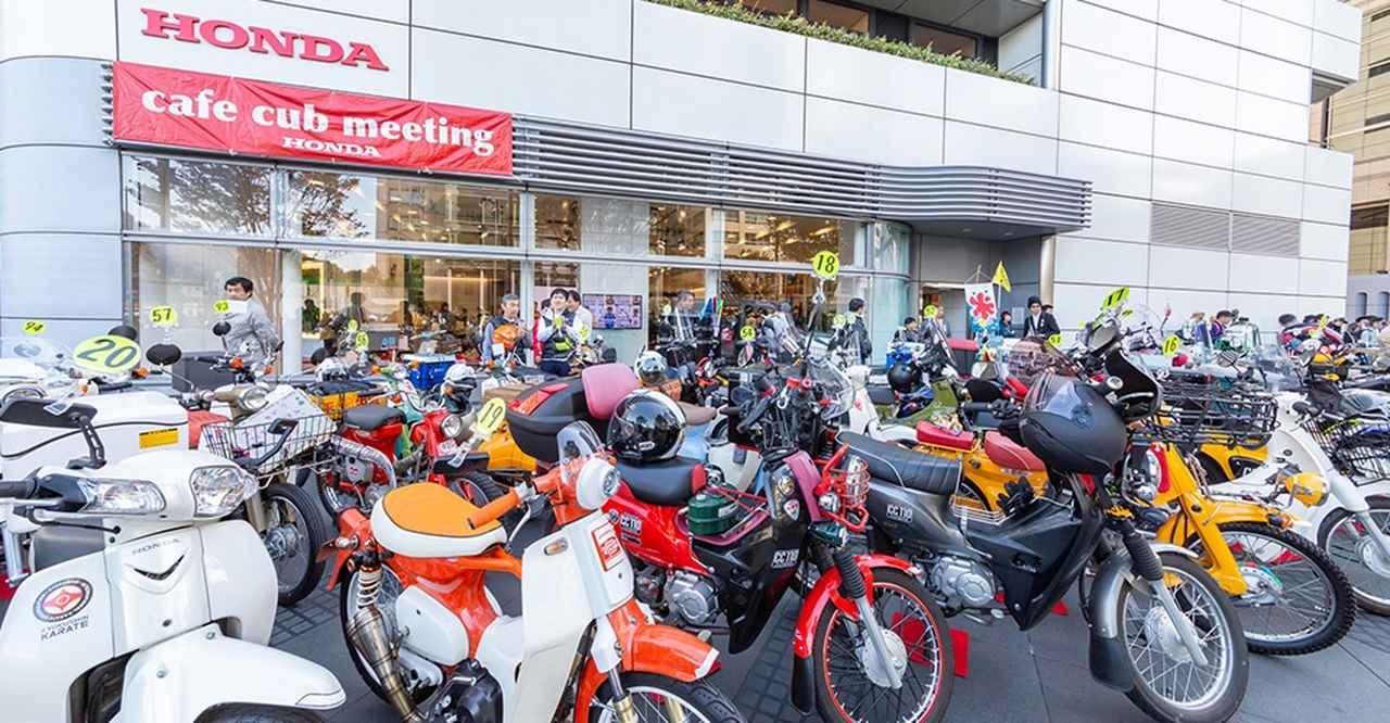 画像: Honda ウエルカムプラザ青山 『第23回 カフェカブミーティング in 青山』イベント情報 続報!