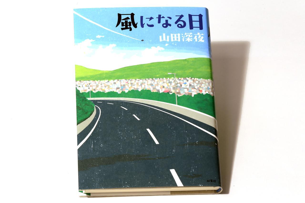 画像2: 数多くのバイク小説を生んできた、山田深夜氏の最新短編集!
