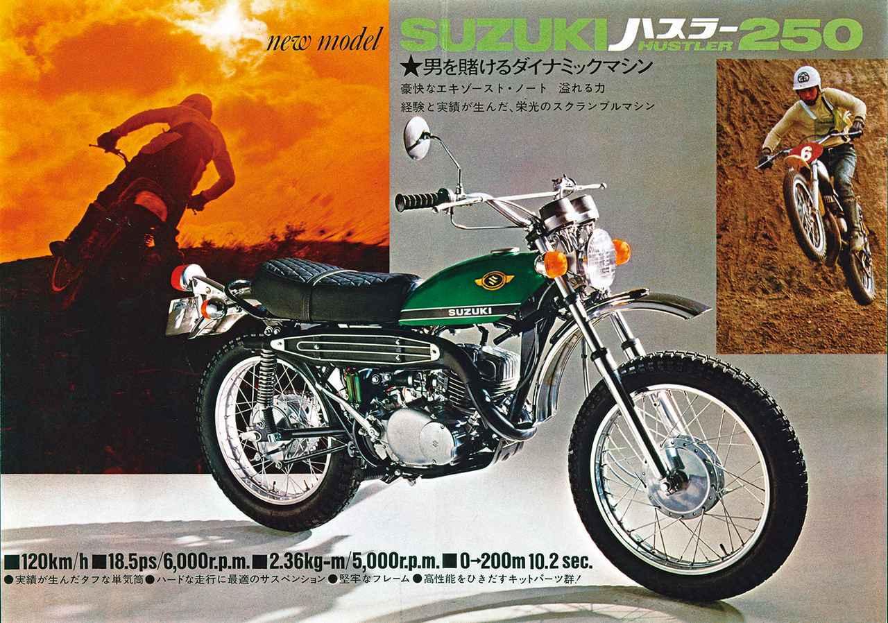 画像: 1970 HUSTLER 250(TS250 2型)