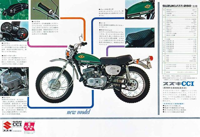 画像: 1970 HUSTLER 250(TS250 2型) エンジンのスペックだけでなく、最高速度や0→200m加速タイムが堂々と掲載されているのが興味深い。1型からは、フレームを3㎏軽量化したほか、エンジンの熟成化、テールランプステーの強度向上、ハンドルの形状およびメーターデザインの変更などがなされた。また、燃料タンクのグラフィックにSUZUKIの文字が入り、エグゾーストシステムの外側にあるヒートガード(鉄棒を加工)の形状も変わっている。