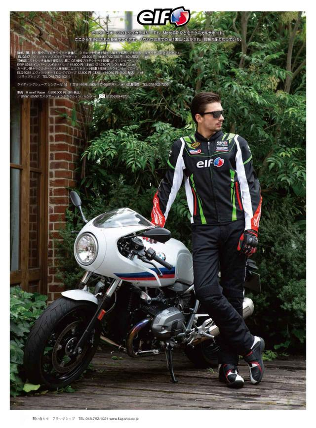 画像: 車両 R nineT Racer 1,896,000 円(8%税込)/ BMW(BMW カスタマー・インタラクション・センター  0120-269-437)