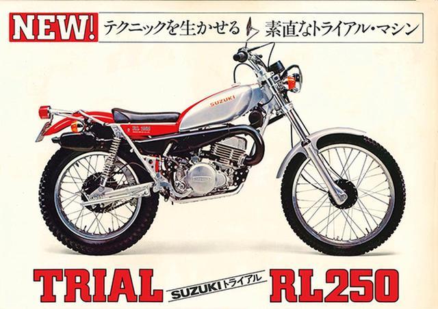 画像: 1974 RL250 ハスラー250を低中速域重視に変更した2サイクル単気筒250㏄エンジンを、ツインショックのクロモリ製フレームに搭載した保安部品付きトライアルマシーンのRL250。ほかに、競技専用のRL250Lもあった。写真は1974年型のカタログで、翌年型は燃料タンクのライン形状やロゴの色などが異なる。