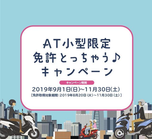 画像: AT小型限定免許とっちゃう♪キャンペーン - バイク スクーター | ヤマハ発動機株式会社