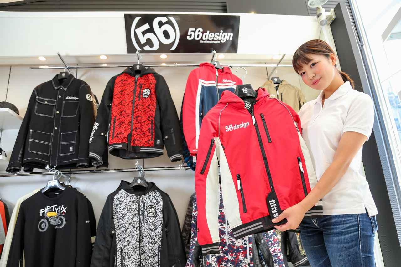 Images : 2番目の画像 - 「「56design☆2020年シーズン向け展示会」を、たっぷり楽しんできました!(梅本まどか)」のアルバム - webオートバイ