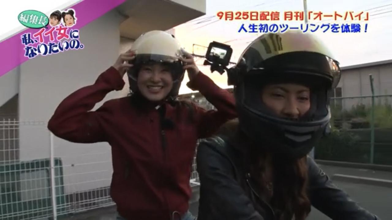 画像3: 【FOD】バービー&村上佳菜子の編集長私、イイ女になりたいの。予告編より