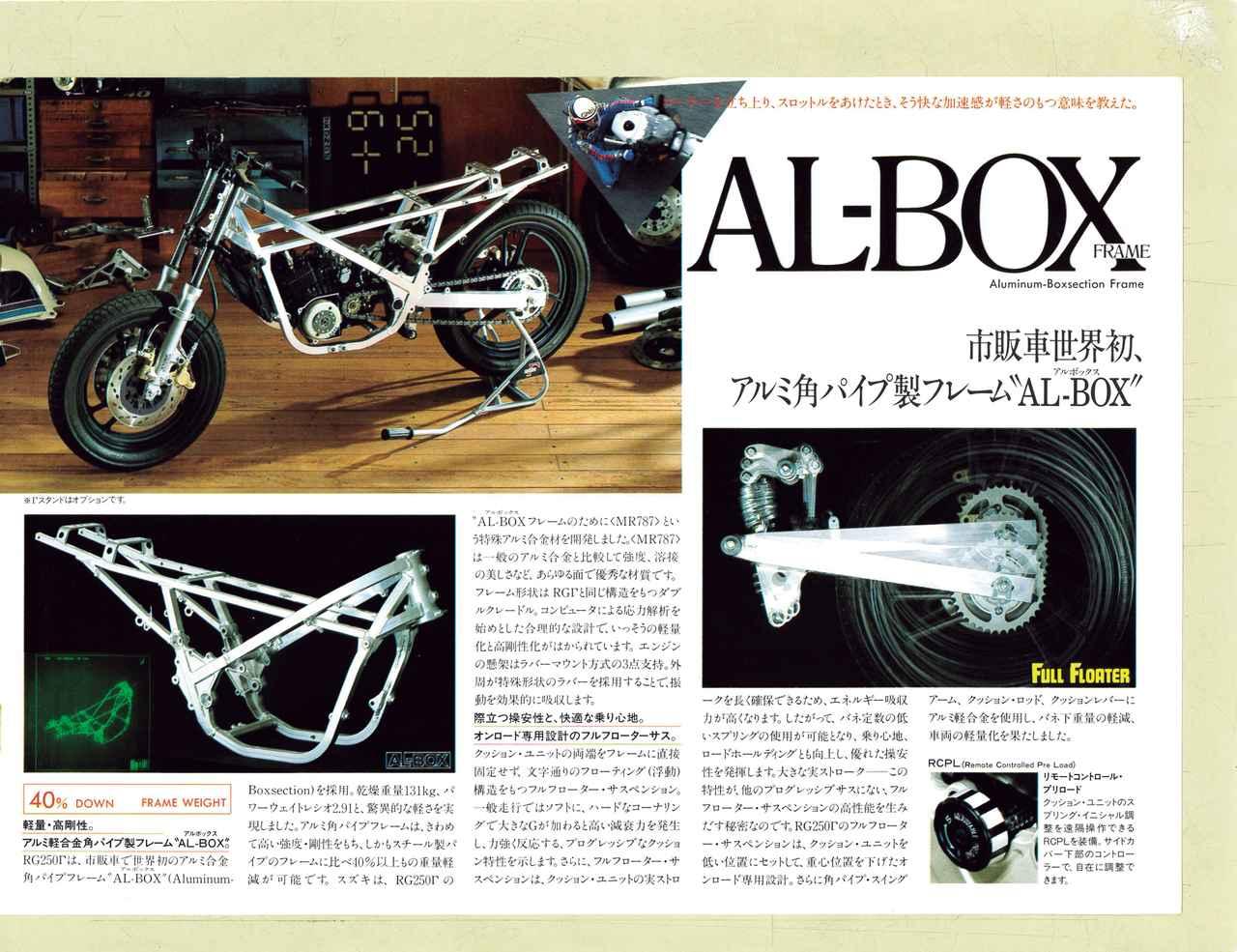 Images : 12番目の画像 - RG250Γの写真をまとめて見る - webオートバイ