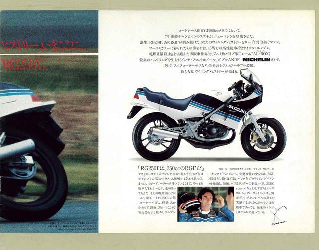 画像4: 【付録】貴重なRG250Γ発売当時のカタログ