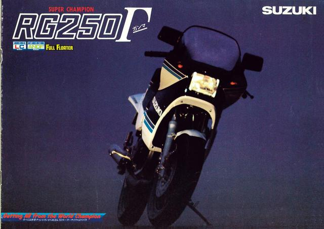 画像1: 【付録】貴重なRG250Γ発売当時のカタログ