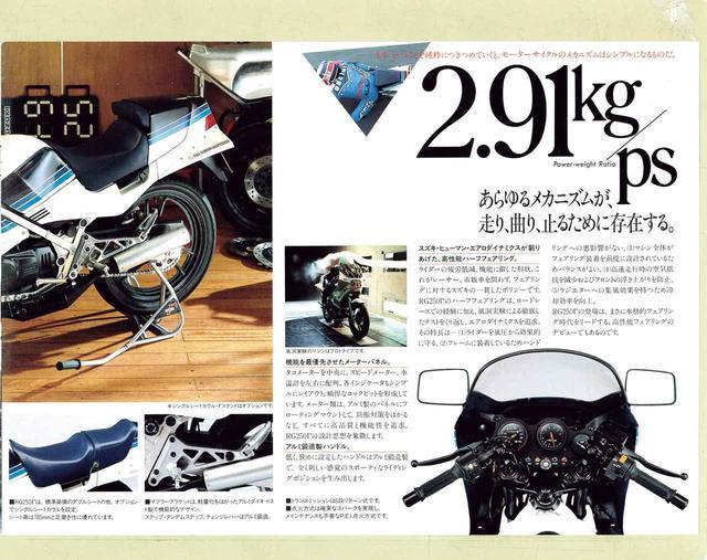 画像8: 【付録】貴重なRG250Γ発売当時のカタログ