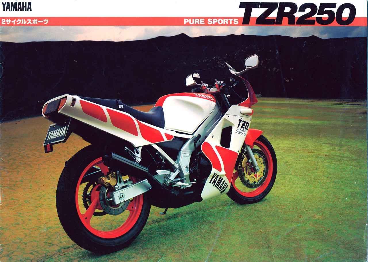 画像1: レーサーレプリカの流行を加速させオートバイブームを牽引したヤマハの力作