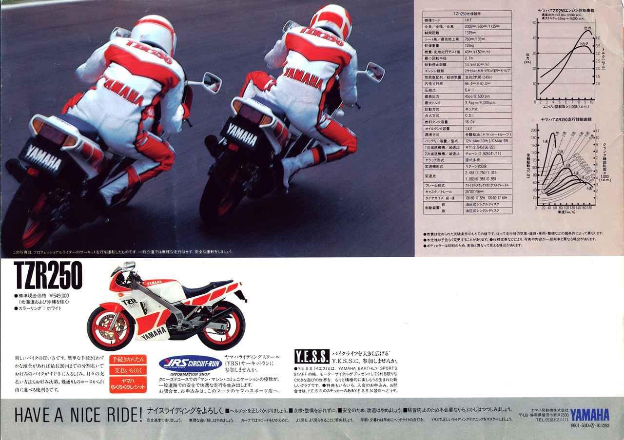 画像2: レーサーレプリカの流行を加速させオートバイブームを牽引したヤマハの力作