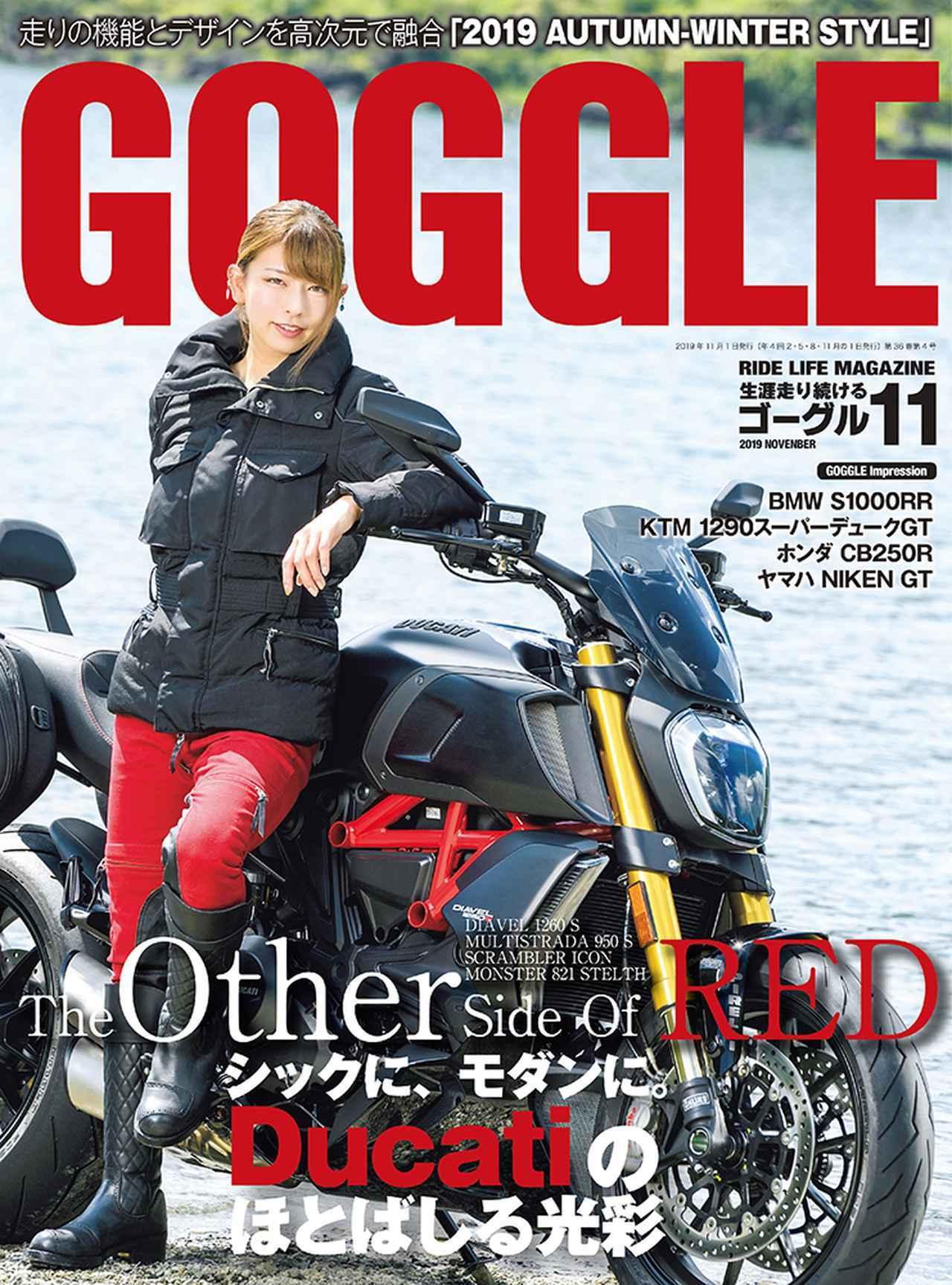画像: 「GOGGLE」2019年11月号は9月24日発売。 - 株式会社モーターマガジン社