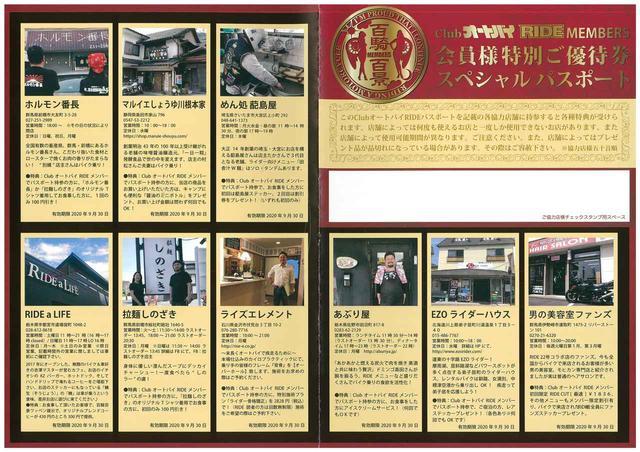画像1: RIDE協力店21店舗で使えるスペシャルパスポート ※詳しくはスペシャルパスポートの実物をご覧ください。