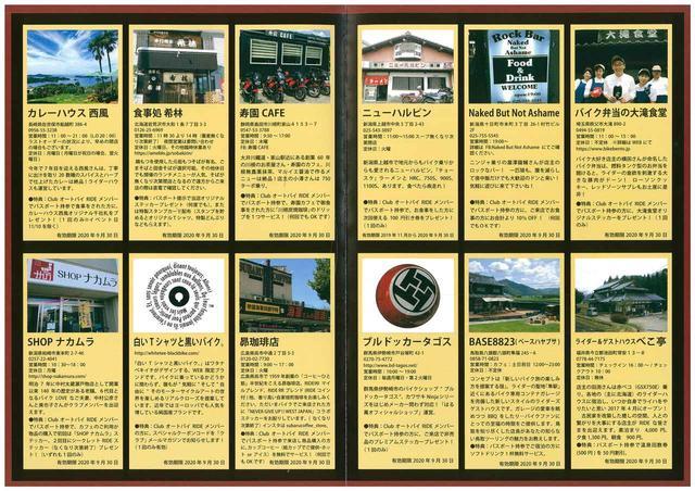 画像2: RIDE協力店21店舗で使えるスペシャルパスポート ※詳しくはスペシャルパスポートの実物をご覧ください。