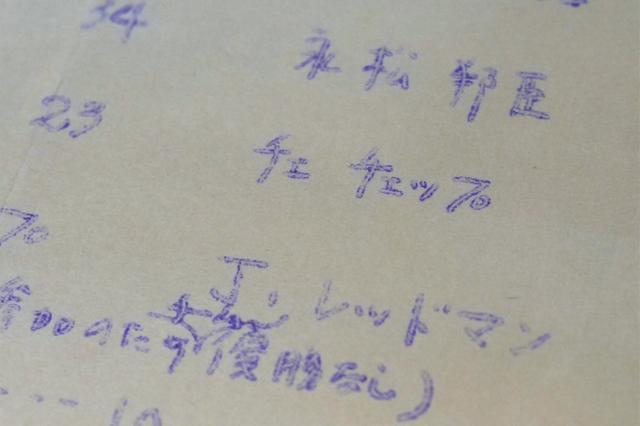 """画像: 1964年当時、鈴鹿でMFJが速報として配布していたとおぼしき、手書きされたものを青焼きでコピーしたリザルト。確かに""""チェチェップ""""とだけ書かれている。"""