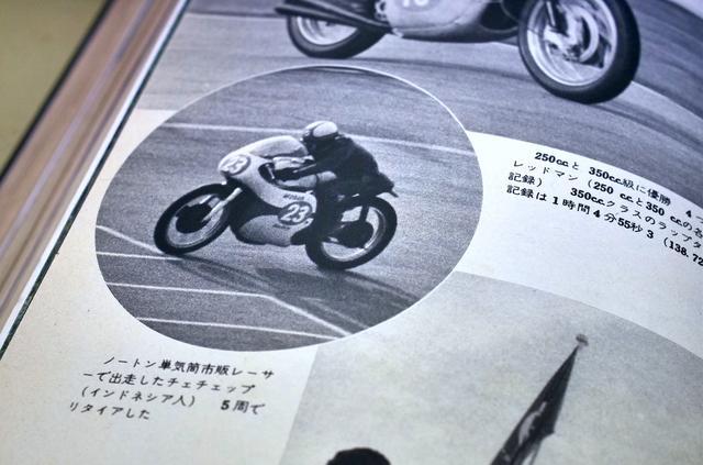 画像: 鈴鹿を走るチェチェップの勇姿! このレースでオートバイが撮影した写真の中で確認できている彼の走行写真は、大きくトリミングされて鮮明さを欠く、オートバイの誌面にも使われたこのカットだけ。