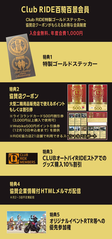 画像: Club RIDE百騎百景 申し込みページ   Fujisan.co.jpの雑誌・定期購読
