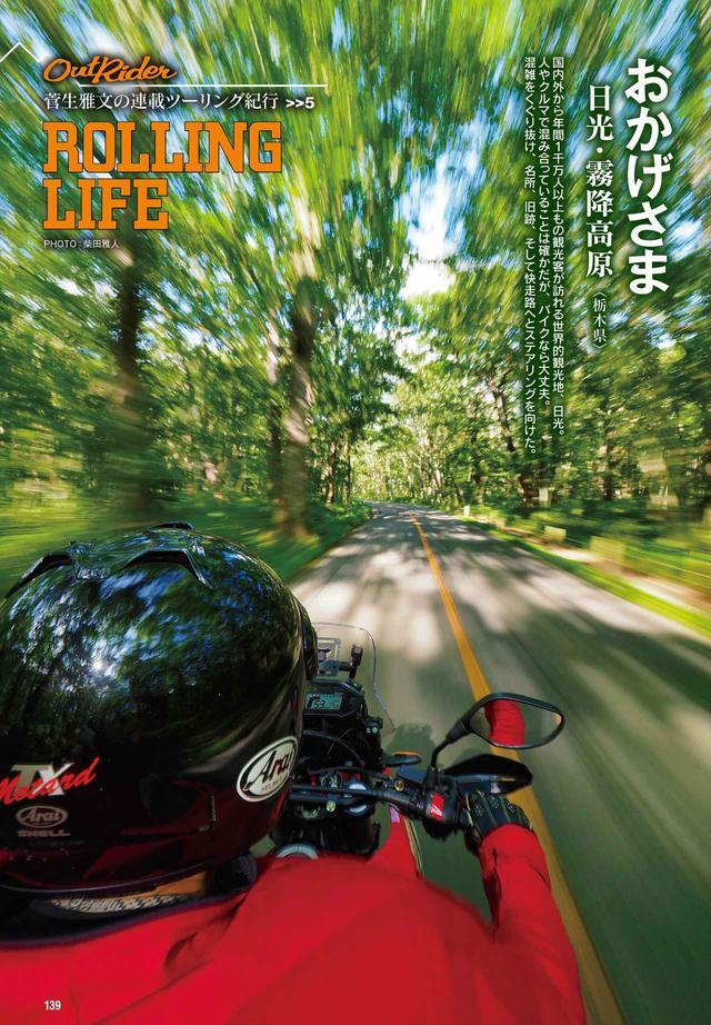 画像2: 東京モーターショー直前大特集! 月刊『オートバイ』11月号は10月1日(火)発売開始!