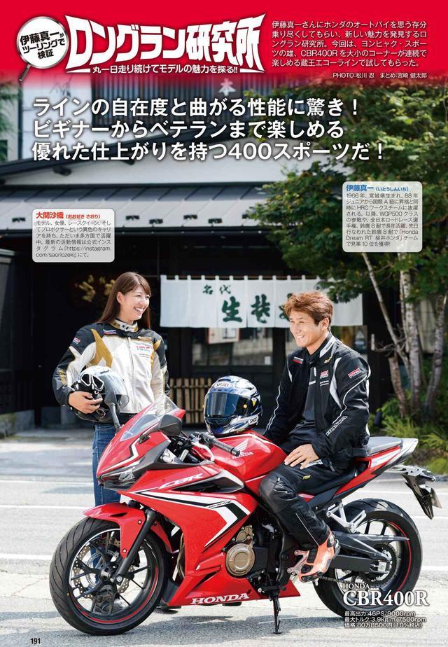 画像: 伊藤真一さんと大関さおりさんのロングラン研究所はCBR400R!