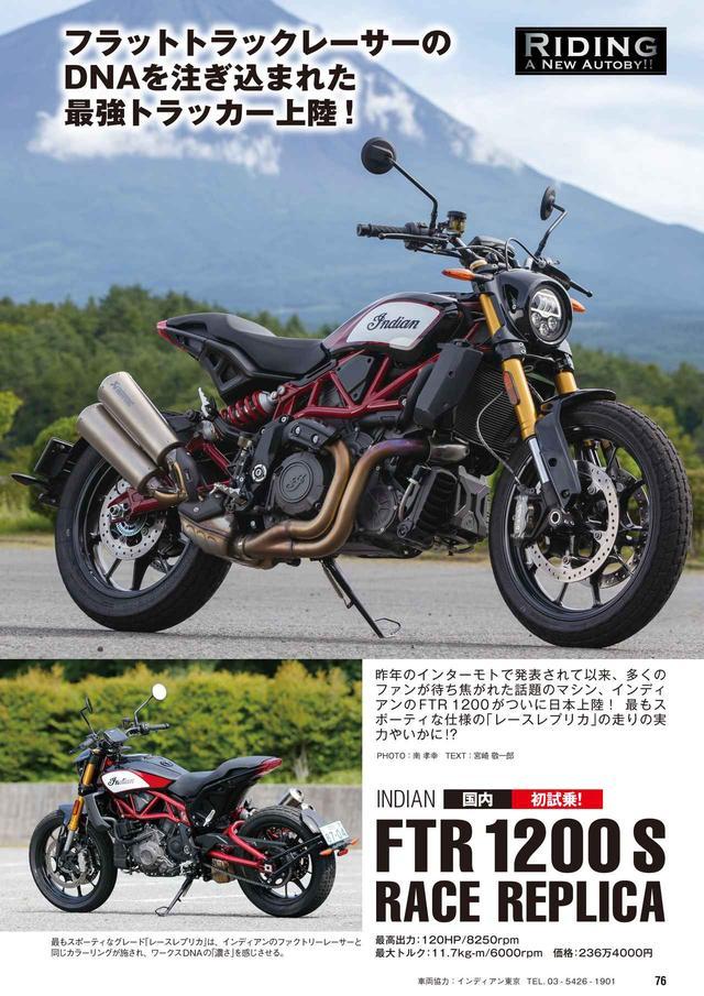 画像1: 東京モーターショー直前大特集! 月刊『オートバイ』11月号は10月1日(火)発売開始!