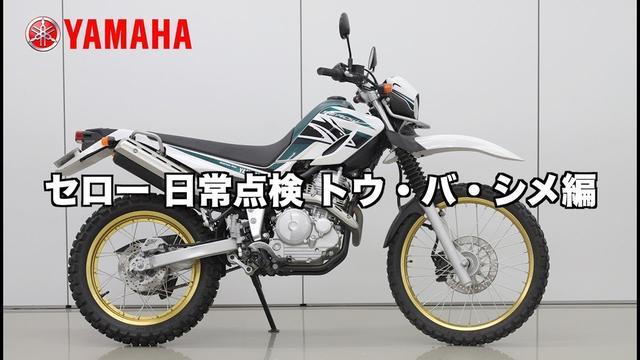 画像: セロー 日常点検 トウ・バ・シメ編 youtu.be