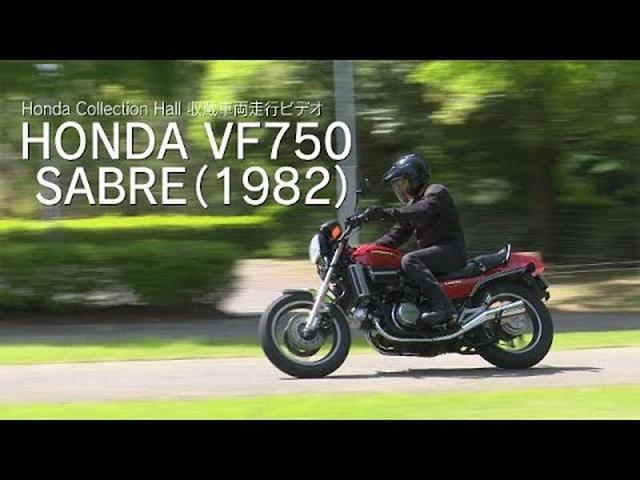 画像: Honda Collection Hall 収蔵車両走行ビデオ HONDA VF750 SABRE(1982年) youtu.be