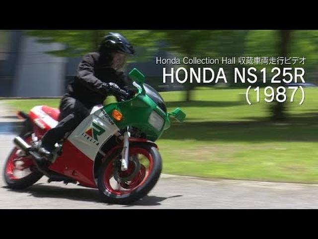 画像: Honda Collection Hall 収蔵車両走行ビデオ HONDA NS125R(1987年) youtu.be