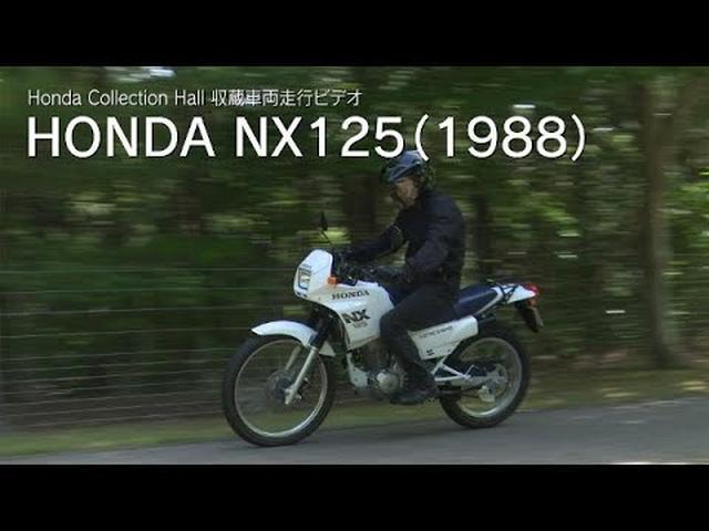 画像: Honda Collection Hall 収蔵車両走行ビデオ HONDA NX125(1988年) youtu.be