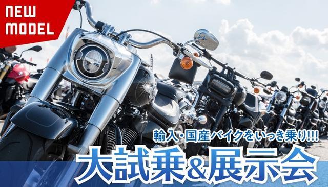 画像: ワールドモト|輸入・国産バイクの大試乗&展示会