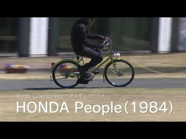 画像: Honda Collection Hall 収蔵車両走行ビデオ HONDA PEOPLE(1984年) youtu.be