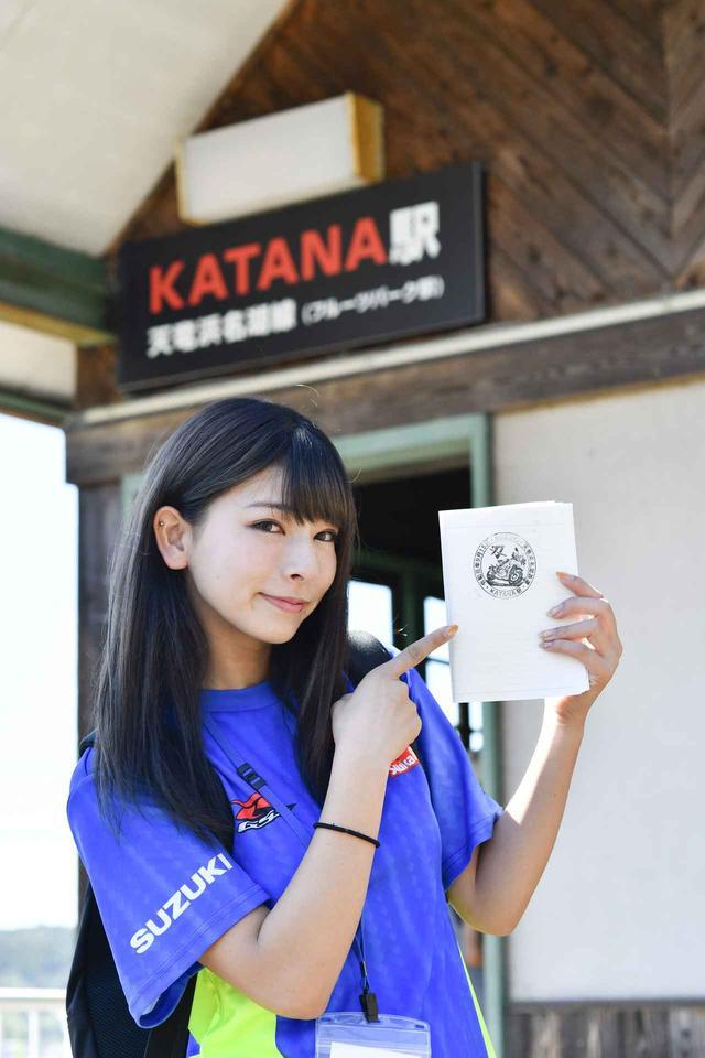 画像: 「KATANAミーティング2019」に参加してきました!【連載第22回】もっと上手くなりたい! 葉月美優のGSX250R RIDING DIARY - webオートバイ