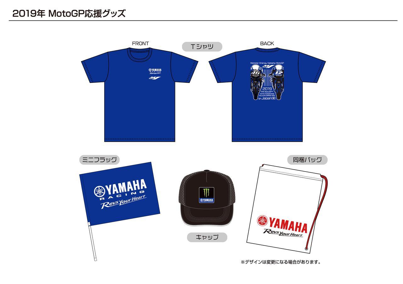 画像1: 日本グランプリをヤマハ応援席で観戦しよう!