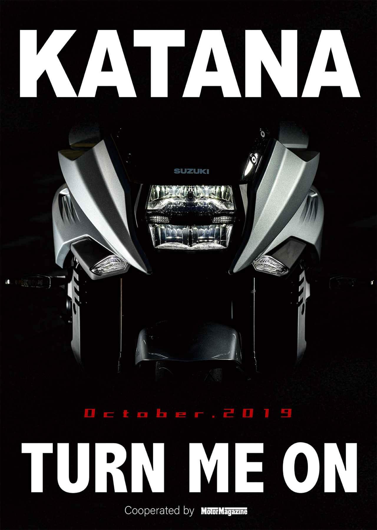 画像: 「KATANA TURN ME ON」produced by MotorMagazine Ltd.