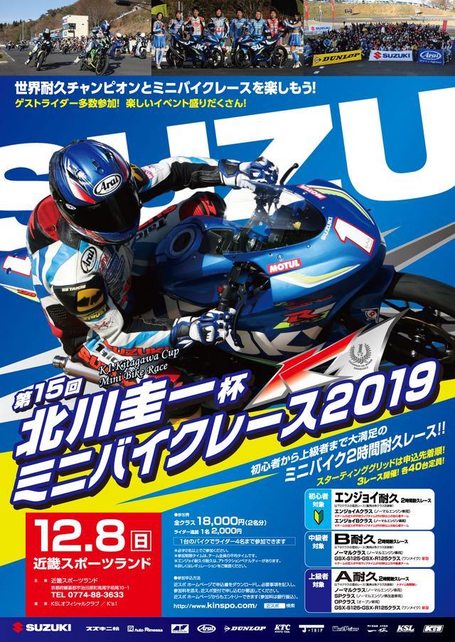 画像: 北川圭一杯ミニバイク耐久レース2019