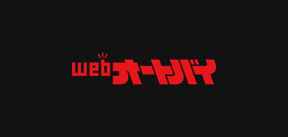 画像: Be Reborn - webオートバイ
