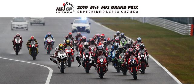 画像: 2019 MFJ全日本ロードレース選手権シリーズ最終戦 第51回 MFJ グランプリ スーパーバイクレースin鈴鹿