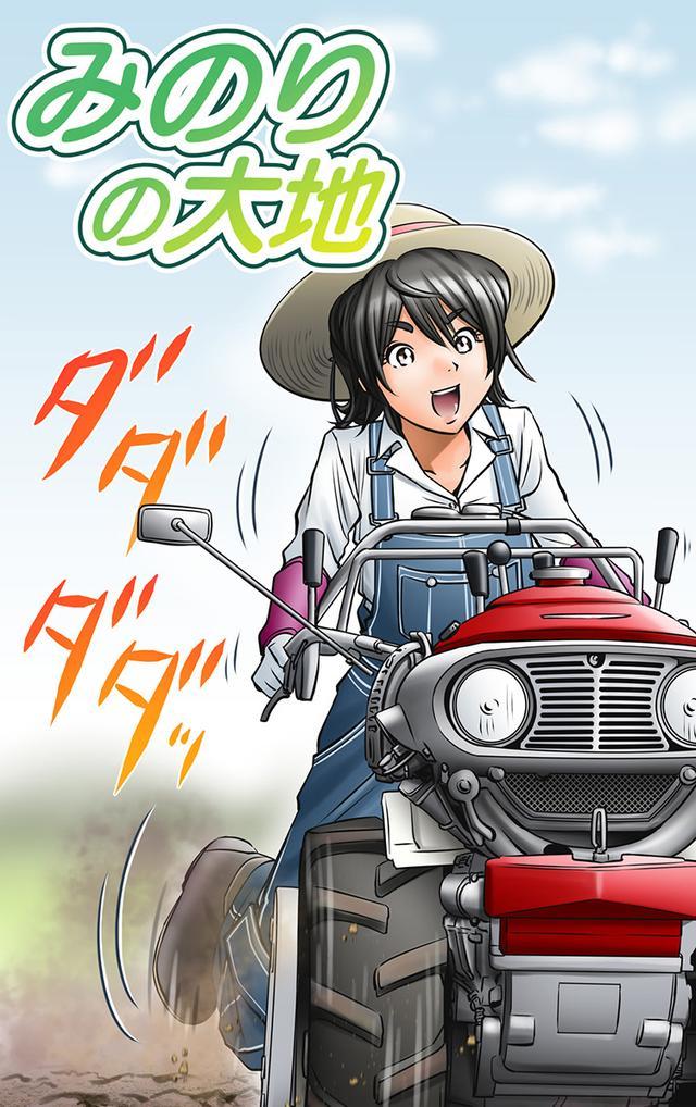画像: 〈無料公開中〉漫画『みのりの大地』第7話は、展開が一気に進む! ホンダパワープロダクツのスペシャルサイトで第1話から一気読み!