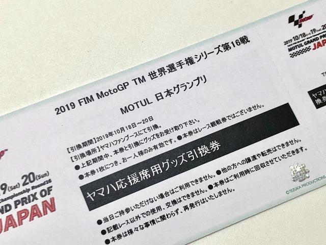 画像2: 日本グランプリをヤマハ応援席で観戦しよう!