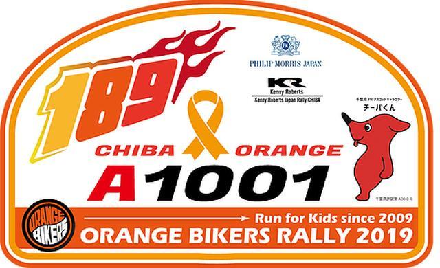 画像: オレンジ色のベストを着て、「児童虐待防止活動」の普及を行なうツーリングラリーイベント