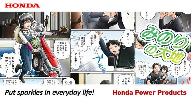 画像1: COMICS - Honda Power Products : Honda Motor Co.,Ltd.