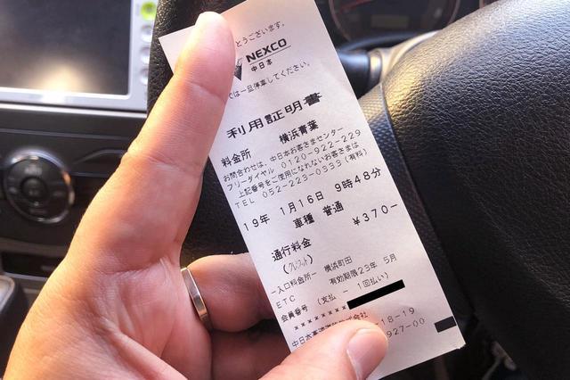 画像: 特別転回証明書を利用した時の、東名高速道路「利用証明書」。横浜町田→横浜青葉の料金だった。